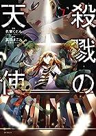 殺戮の天使 7 (MFコミックス ジーンシリーズ)