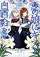 あの娘にキスと白百合を 8 (MFコミックス アライブシリーズ)