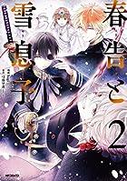 春告と雪息子 2 (MFコミックス ジーンシリーズ)