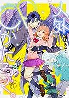 人外CPかたろぐ。(2) (MFコミックス ジーンシリーズ)