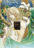バチカン奇跡調査官 4 (MFコミックス ジーンシリーズ)