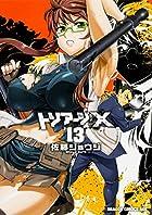 トリアージX (13) (ドラゴンコミックスエイジ さ 1-2-13)