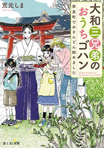 大和三兄弟のおうちゴハン 奈良町でおさんどん始めました
