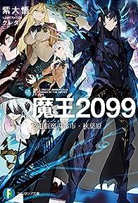 魔王2099 2.電脳魔導都市・秋葉原