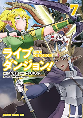 8月6日発売 KADOKAWA ライブダンジョン! 7 ことりりょう dy冷凍 MikaPikazo