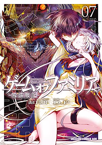 8月6日発売 KADOKAWA ゲーム オブ ファミリア-家族戦記- 07 山口ミコト D.P