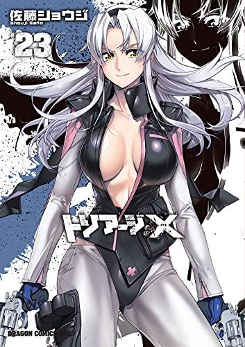 8月6日発売 KADOKAWA トリアージX 23 佐藤ショウジ