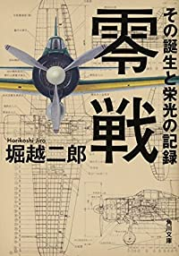 HONZプレミアム登場! 堀越二郎の『零戦』