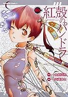 紅殻のパンドラ (5) (カドカワコミックス・エース)