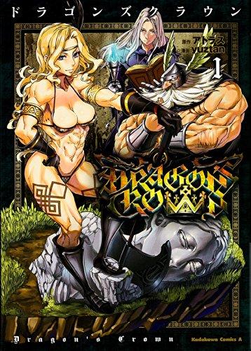 ドラゴンズクラウン (カドカワコミックス・エース)