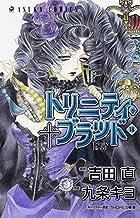 トリニティ・ブラッド (18) (アスカコミックス)