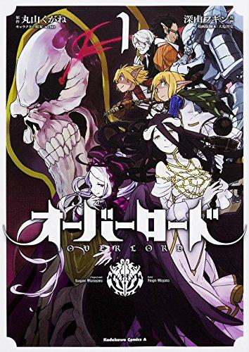 オーバーロード【感想】全身骸骨の最強ダークヒーロー、人間を瞬殺するその美麗は圧巻!
