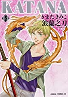 KATANA (14)  波蘭之刀 (あすかコミックスDX)