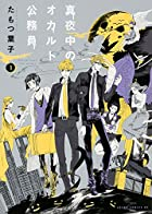 真夜中のオカルト公務員 (1) (あすかコミックスDX)