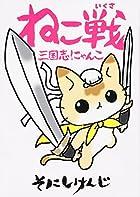 ねこ戦 三国志にゃんこ (単行本コミックス)
