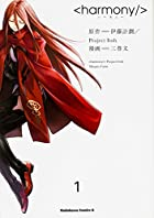 ハーモニー (1) (カドカワコミックス・エース)