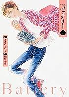 新装版バッテリー (1) (角川コミックス)