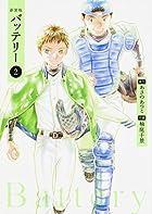 新装版バッテリー (2) (角川コミックス)