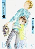 新装版バッテリー (3) (角川コミックス)