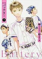 新装版バッテリー (7) (角川コミックス)