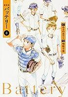 新装版バッテリー (8) (角川コミックス)