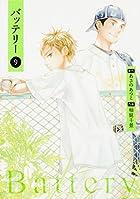 バッテリー (9) (角川コミックス)