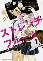 ストレンヂフルーツ (2) (カドカワコミックス・エース)