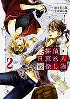 探偵・日暮旅人の探し物 (2) (あすかコミックスDX)