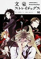 文豪ストレイドッグス (10) (カドカワコミックス・エース)