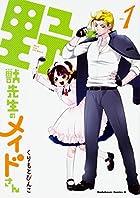 野獣先生のメイドさん (1) (カドカワコミックス・エース)