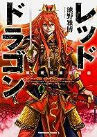 レッドドラゴン (1) (カドカワコミックス・エース)