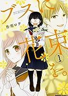 ブスに花束を。 (1) (角川コミックス・エース)