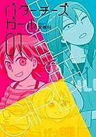 バターチーズガール (1) (単行本コミックス)