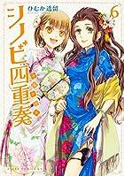 シノビ四重奏 第6巻 (あすかコミックスDX)