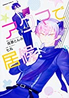 アクマで居候! (1) (角川コミックス・エース)