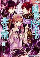 ご隠居魔王の非日常 第3巻 (あすかコミックスDX)