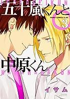 五十嵐くんと中原くん 第3巻 (あすかコミックスCL-DX)
