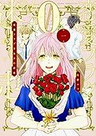 恋愛フラグ0女子の迷走 第一巻 (あすかコミックスDX)
