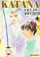 KATANA 17 金屋子さまの刀 (あすかコミックスDX)