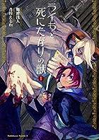 ライラと死にたがりの獣 (1) (角川コミックス・エース)