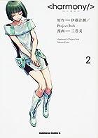 ハーモニー(2) (角川コミックス・エース)