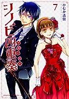 シノビ四重奏 第7巻 (あすかコミックスDX)