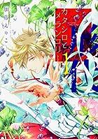 カタシロとメランコリー(1) (あすかコミックスDX)