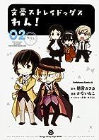 文豪ストレイドッグス わん! (2) (角川コミックス・エース)