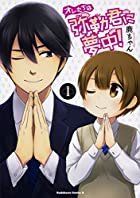 オレたちは弥勒君に夢中!(1) (角川コミックス・エース)