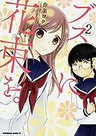 ブスに花束を。 (2) (角川コミックス・エース)