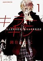 キラーキラー 第1巻 (あすかコミックスDX)