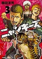 NYANKEES (3) (角川コミックス・エース)