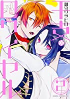 干支ロワイヤル 第二巻 (あすかコミックスDX)