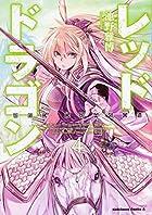 レッドドラゴン (4) (角川コミックス・エース)